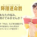 「れいみん式 輝翔運命暦」で公開カウンセリング受付中。気になることが無料で相談できる!?